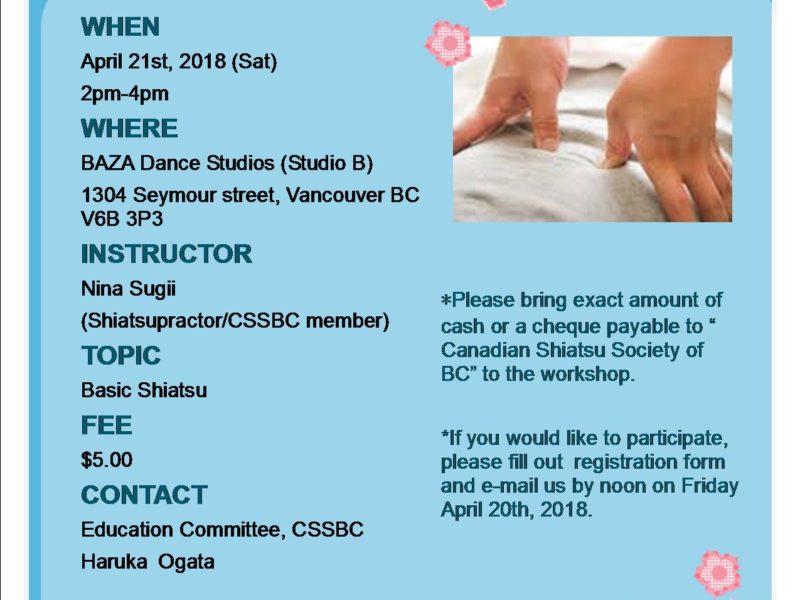 CSSBC Workshopポスター