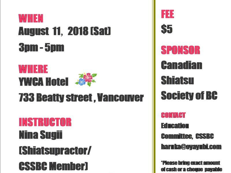CSSBC WSポスター August 2018 - Copy
